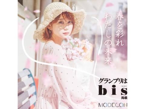 MODECON in 東海 S/S モデル、タレント、アイドル、インフルエンサーへの登竜門!