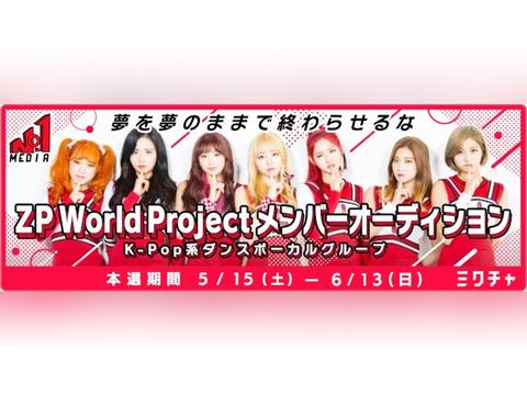 2021年末デビュー予定K-POPガールズグループ日本人メンバー募集!