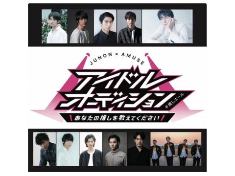 JUNON × アミューズアイドルオーディション「あなたの推しを教えてください #推しエール」