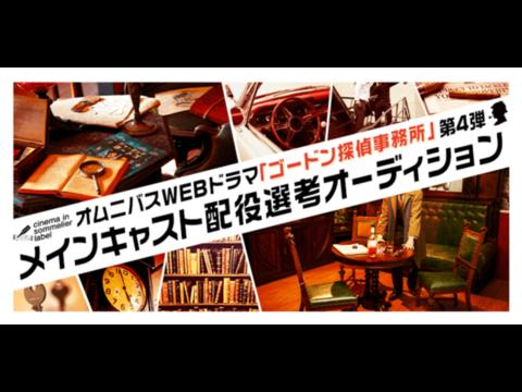 webドラマ「ゴードン探偵事務所」配役オーディションのエントリーがスタート