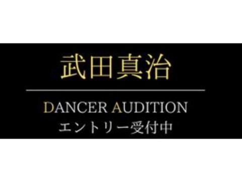 武田真治芸能生活30周年記念ライブ「BREATH OF LIFE」出演ダンサーオーディション