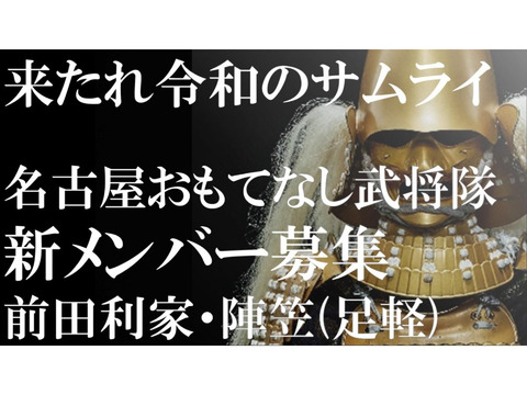 2021年度名古屋おもてなし武将隊新メンバー募集
