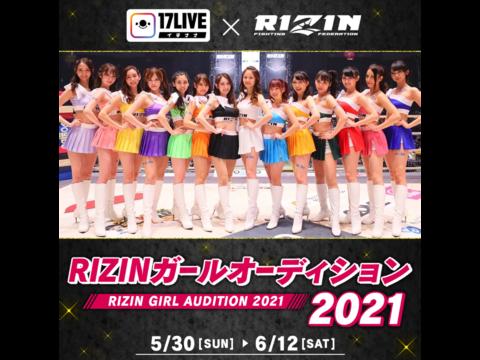 イチナナライバーからRIZINガールを選出する「17LIVE×RIZIN 〜RIZINガールオーディション2021〜」を開催!