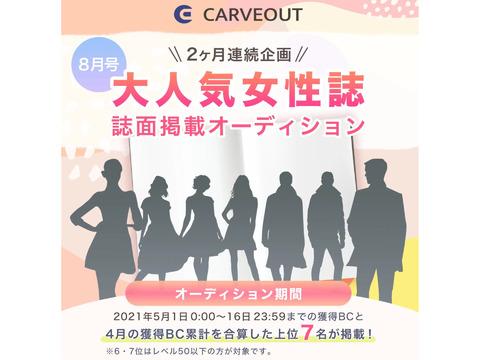 Carveout 大人気女性誌 誌面掲載オーディション[2ヶ月連続企画第二弾]