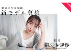 福岡美少女図鑑新MODEL募集!!