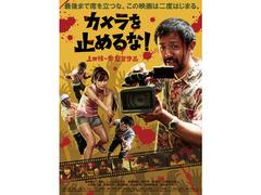 『カメラを止めるな!』アカデミー賞受賞監督ら豪華キャストでリメイク