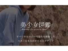 「美少女図鑑」新規モデルオーディション