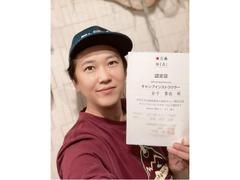 金子貴俊、キャンプインストラクターの資格を取得!