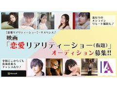 人気恋愛リアリティーショー&CM、映画出演者募集オーディション!イデアルプロモーション