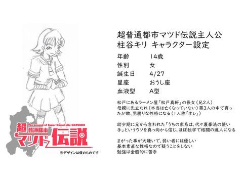 松戸のご当地アニメ「超普通都市マツド伝説」声優オーディション