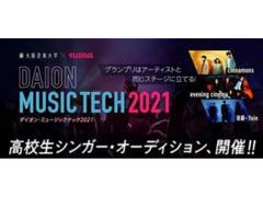 グランプリは有名アーティストと同じステージに! 「nana」×大阪音楽大学が高校生シンガー・オーディション開催