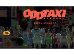 『オッドタクシー』第6話 あらすじ公開!新宿のキャバクラに、、、