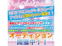 「フラップガールズスクール」NEWプロジェクト新アイドルグループ初期メンバーオーディション開催中!