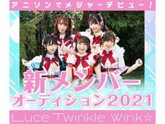 アニソンでメジャーデビュー!「Luce Twinkle Wink☆新メンバーオーディション2021開催!」