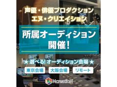 声優・俳優プロダクション エヌ・クリエイション所属オーディション[東京・大阪]
