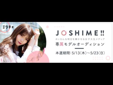 """女子大生メディア「JOSHIME!!」、""""初""""のJOSHIME!!専属モデルオーディション開催!ポイント1位は専属モデル・次回イベントのバナーモデルに起用!"""