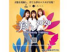 8/30(日)開催! 美トレ2020『Beauty Training』参加者募集