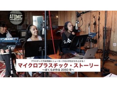 『マイクロプラスチック・ストーリー ~ぼくらが作る2050年~』日本語吹き替え版子ども声優オーディション