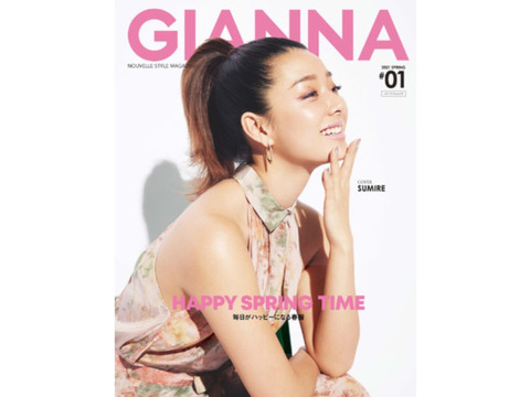 Yahoo!やTwitterでトレンド入りした、いま話題のファッション誌「GIANNA」で第3弾専属モデルオーディションを開催!