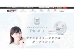 2021年デビュー! 美容スキンケアブランド「究 KYU」が ブランドモデルオーディションを開催