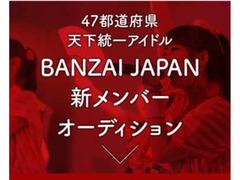 日本の魅力を伝えるアイドルBANZAI JAPAN新メンバー募集
