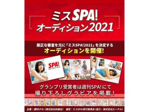 週刊SPA!が「ミスSPA!オーディション2021」を開催