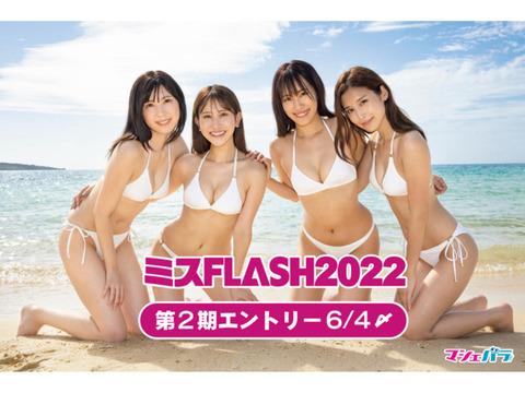 「ミスFLASH2022」選考オーディション 第2期エントリーを6/4まで受付