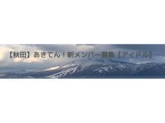 【秋田】あきてん!新メンバー募集【アイドル】