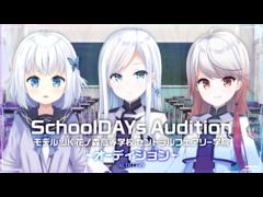 「電子妖精計画」のキャストオーディション「SchoolDAYs」が開催!