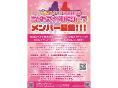 「大阪ミナミ」を応援するアイドルグループメンバー追加募集!飲食店・企業タイアップ決定!