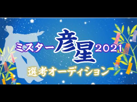 「ミスター彦星2021」を決めるオーディションがマシェバラで開催決定!6/3まで出場者を募集