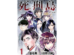漫画連載とタイアップ! 剣名舞原作「死刑島2021」出演者募集