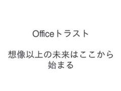 「Officeトラスト」新人発掘オーディション