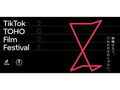 tiktok映画祭2021出展作品メインキャスト、女性募集