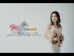 【Ms.Princess】モデルオーディション