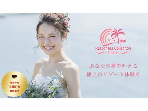 Resort fes Collection in 奄美[-Ladies-][-Mens-]