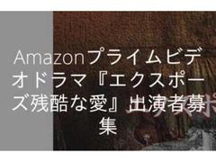 Amazonプライムビデオドラマ『エクスポーズ残酷な愛』出演者募集