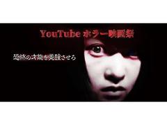 YouTubeホラー映画祭プレミア公開作品短編映画主演俳優・女優募集オーディション