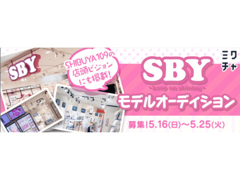 SHIBUYA 109の店頭ビジョンに掲載!SBYモデルオーディション開催