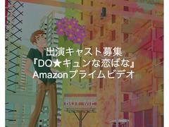 出演キャスト募集『DO★キュンな恋ばな』Amazonプライムビデオ