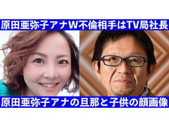 静岡放送アナ、ダブル不倫で異動