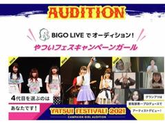BIGO LIVEでオーディション!やついフェスキャンペーンガール