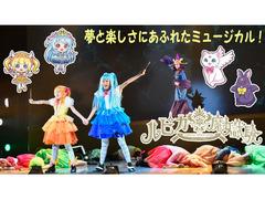 【追加募集】ミュージカル『ルピカの魔女試験』