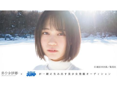 美少女図鑑 × ヤングジャンプの美少女発掘オーディション「美少女mining」
