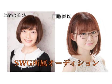 SWG 声優・タレント 所属オーディション