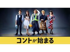 『コントが始まる』神木&古川のキスシーンに反響