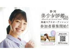 「静岡美少女図鑑 Vol.2 掲載モデルオーディション」が今夏に開催決定!