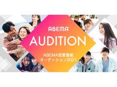 人気企画!ABEMA恋愛番組オーディション2021開催!!