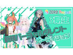 ZEROProject 三期生オーディション