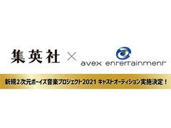 集英社 × avex 2次元プロジェクト キャストオーディション